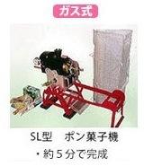 SL型ポン菓子機