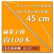 ロング竹棒 45cm(約250本)
