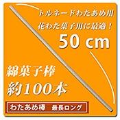 ロング竹棒 50�(約100本)