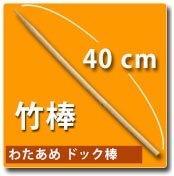 ドッグ棒(約250本)