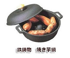 鉄鋳物焼き芋鍋