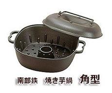 南部鉄焼き芋鍋 角型