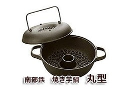 南部鉄焼き芋鍋 丸型