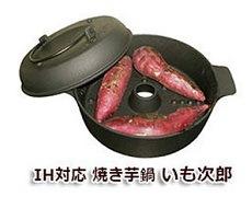 焼き芋鍋 いも次郎