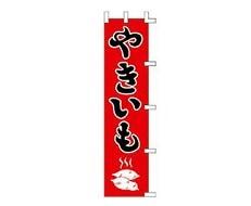 焼き芋 のぼり No.3