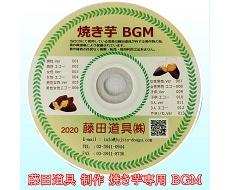 焼き芋販売用BGM
