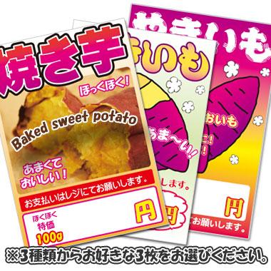焼き芋POP 3枚セット