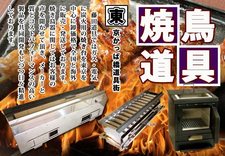 焼き鳥器の一覧ページ