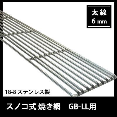 18-8 焼き網 スノコ式 焼き台GB-LL用