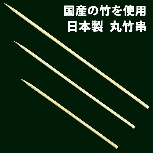 日本製 丸竹串