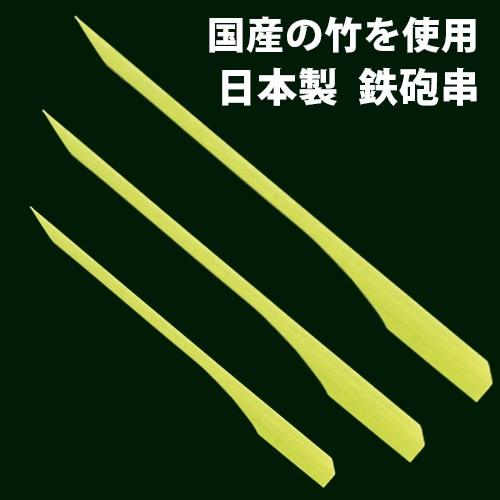 日本製 鉄砲串