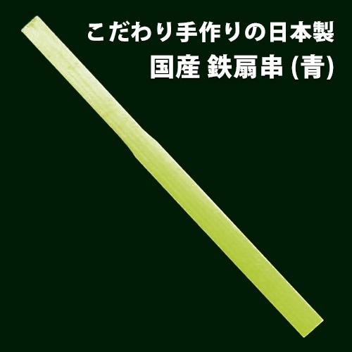 日本製 鉄扇串 緑