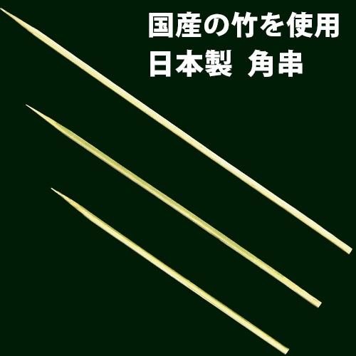 日本製 角竹串