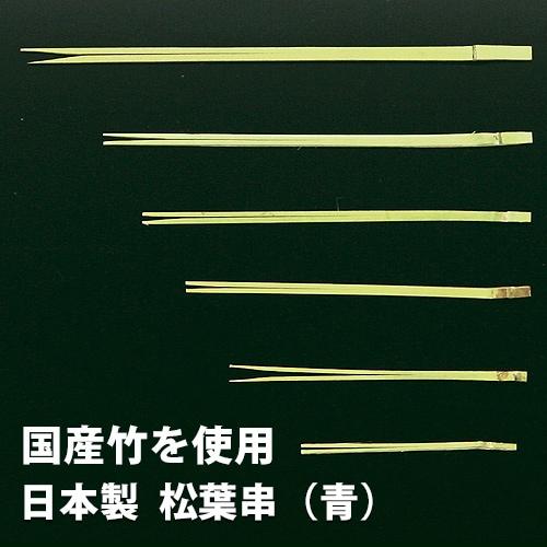 日本製 松葉串(先割れ) 青