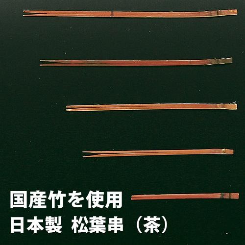 日本製 松葉串(先割れ) 茶