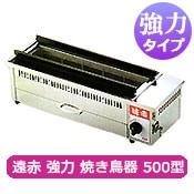 遠赤外線 強力焼き物器 500型