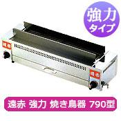 遠赤外線 強力焼き物器 790型
