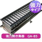 ガス式 強力焼物器 GA-85