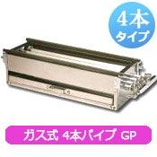 ガス式焼き鳥器4本パイプ GB-4S