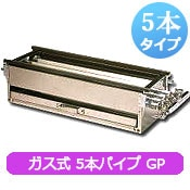 ガス式焼き鳥器5本パイプ GP-5L