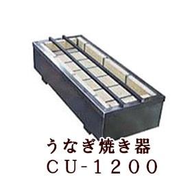 うなぎ焼き器 CU−1200