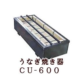 うなぎ焼き器 CU−600
