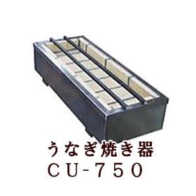 うなぎ焼き器 CU−750