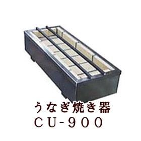 うなぎ焼き器 CU−900
