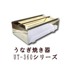 うなぎ焼き器 UT-360シリーズ