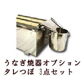 うなぎ焼器 オプション<br>タレつぼ 3点セット