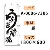 のぼり うなぎ蒲焼 白/黒
