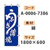 のぼり うなぎ蒲焼 青/白