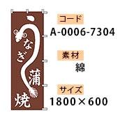 のぼり うなぎ蒲焼 茶/白
