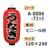 提灯 うなぎ蒲焼 9号/長