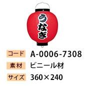 提灯 うなぎ 9号/丸