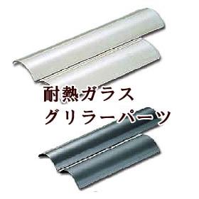 耐熱ガラス グリラーパーツ