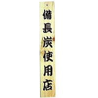 木製 看板