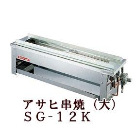 アサヒ串焼(大) SG-12K