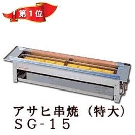 アサヒ串焼(特大) SG-15