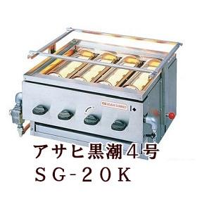 アサヒ黒潮4号 SG-20K