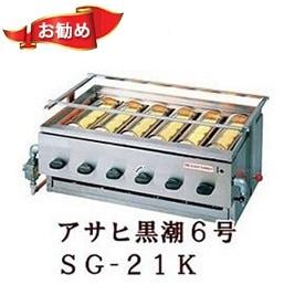 アサヒ黒潮6号 SG-21K