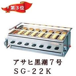 アサヒ黒潮7号 SG-22SK