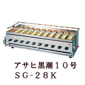 アサヒ黒潮10号 SG-28K