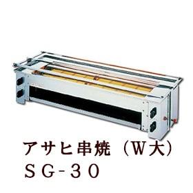 アサヒ串焼(W大) SG-30