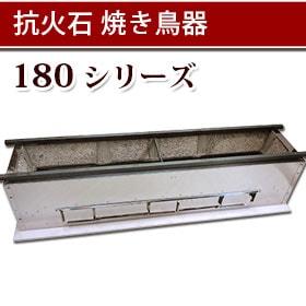 焼鳥器抗火石奥行き180シリーズ