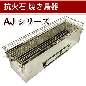 業務用新型炭焼き物器