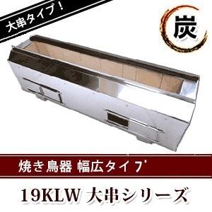 19KLW大串タイプ焼き物器