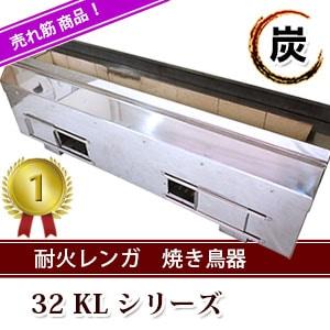 オリジナル焼き鳥器32KLシリーズ