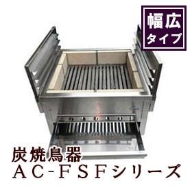 炭焼き鳥器AC-FSFシリーズ