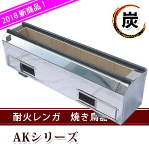 耐火焼き鳥器 AKシリーズ